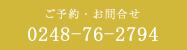 tel0248-76-2794